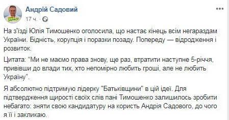 Львовский мэр ошарашил Тимошенко неожиданным в своей наглости предложением