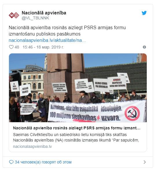 В Латвии предлагают запретить ветеранам надевать 9 мая форму Красной армии