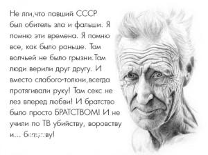 Поколение созидателей: Я счастлив, что жил в СССР.