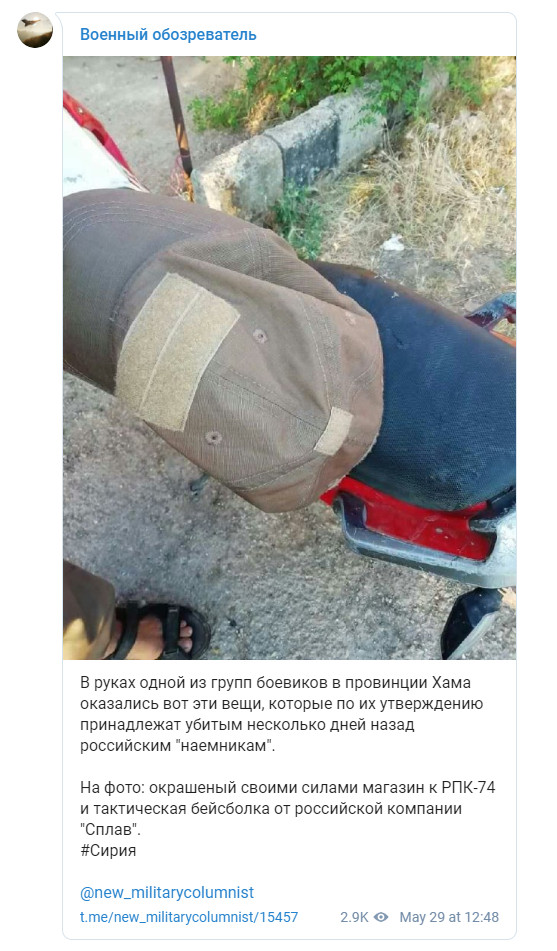 СМИ заявили о гибели ещё одного российского военнослужащего в Сирии