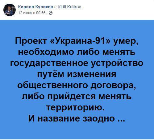 Проект «Украина-1991» мёртв
