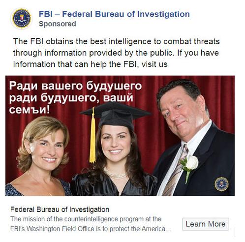 Уровень вмешательства – FBI: Сеть ухахатывается с рекламы Федерального бюро расследований