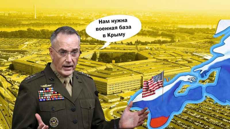 Америка хочет построить свою военную базу в Крыму. Как на это реагирует Россия