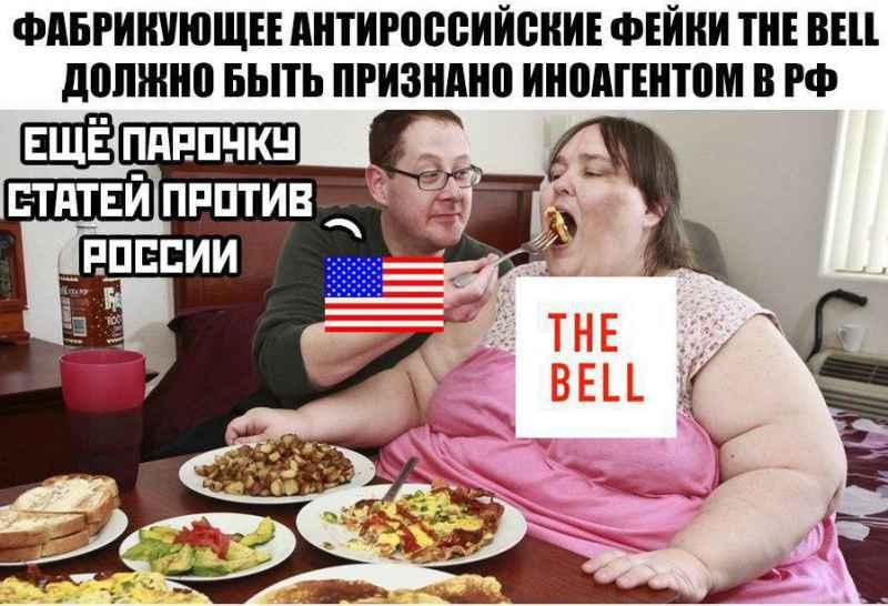 The Bell пора признать иноагентом из-за иностранного спонсорства