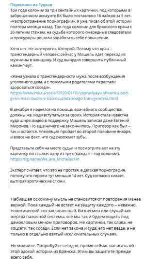 Дмитрий Гудков выступил в защиту трансгендера, распространявшего порнографию