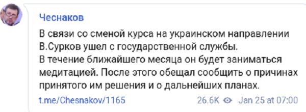 Мнение об отставке Суркова: Украине вскоре предложат «быстрый мир»