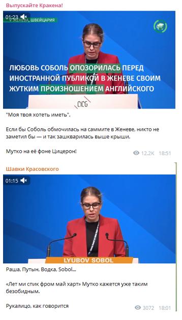 Весь Рунет смеется над выступлением Любови Соболь в Женеве