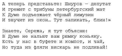 Алкогольный делирий Шнурова довел его до вступления в «Партию роста»