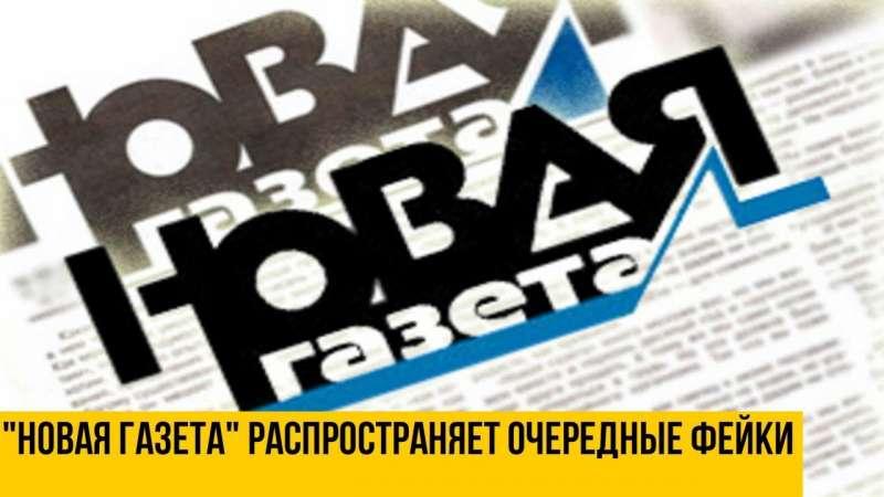 «Новая газета» продолжает паразитировать на коронавирусных фейках