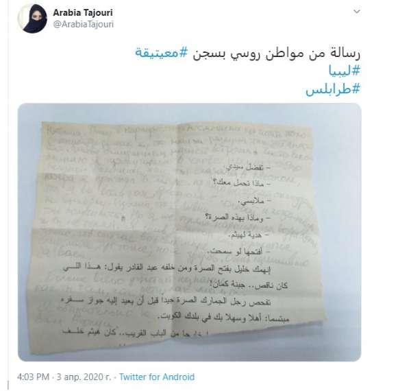 Жена Максима Шугалея рассказала о письме мужа
