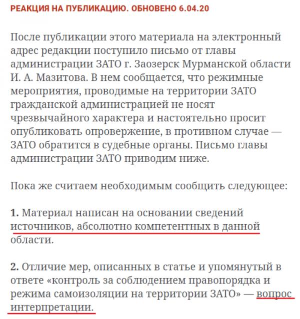 Журналист «Новой газеты» рискует сесть на три года из-за фейка про Заозерск