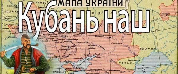 Не только Крым и Донбасс будут украинскими, но и Кубань