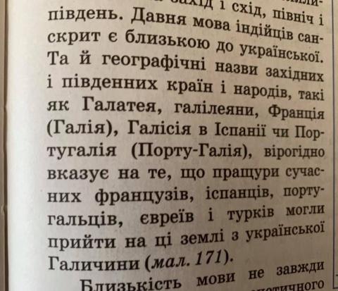 Предки современных евреев вышли из Галичины – украинский учебник географии