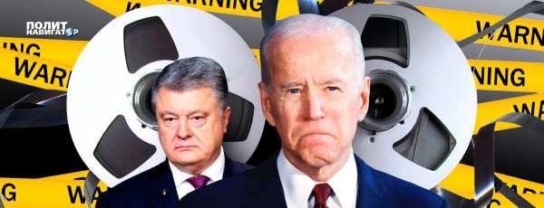 Экс-послы США бросились пытаться замять скандал с пленками Порошенко-Байдена
