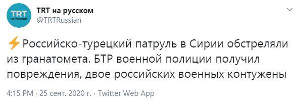 «Удар по российской бронетехнике в Сирии»: турецкая ракета из Twitter долетела до России