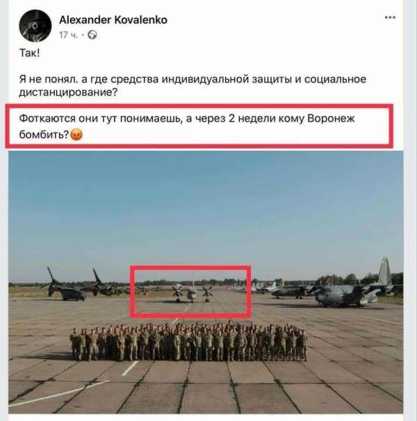 Погибшим украинским курсантам перед полётом предлагали «бомбить Воронеж»