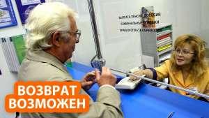Россиянам подсказали способ вернуть пенсию