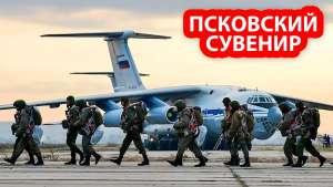 Россия отправила в Белоруссию псковских десантников