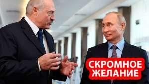 Лукашенко попросил у Путина новое оружие