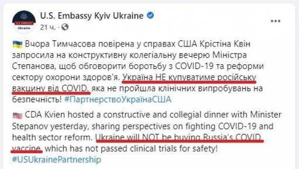 США запрещают Украине покупать российскую вакцину — мнение одессита