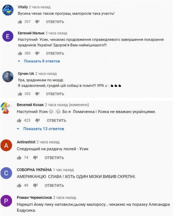 «Усик следующий»: Бандеровцы объявили поражение Ломаченко национальным праздником и устроили шабаш в сети