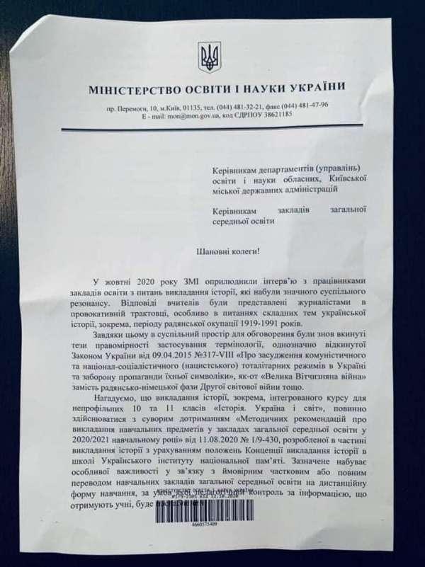 На Украине начались репрессии против учителей, упоминающих о «Великой Отечественной войне»