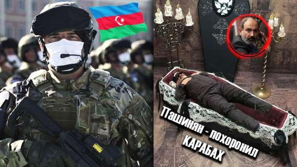 Вот почему Армения терпит поражение в Карабахе / Пашинян похоронил Карабах #1