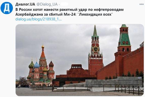 «Ликвидация всех: В России хотят нанести ракетный удар по нефтепроводам Азербайджана за сбитый Ми-24»: сенсация из Киева