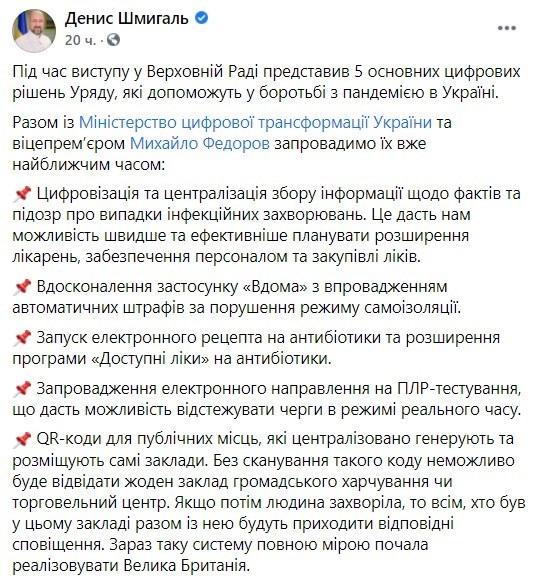 Равнение на Москву: Шмыгаль хочет пускать украинцев в общественные места по QR-коду