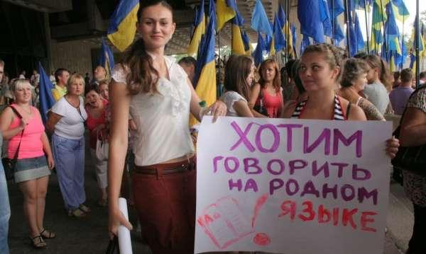 Русского языка самостийники боятся