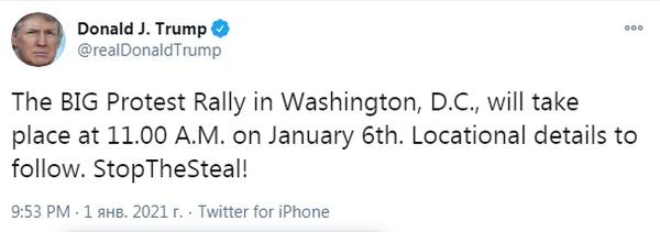 Трамп призывает сторонников на митинг в Вашингтоне