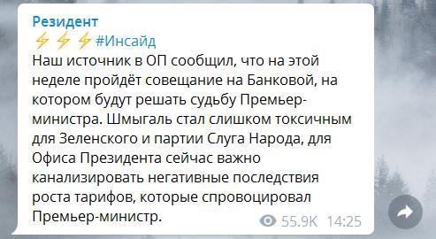 Зеленский собрался на этой неделе решить судьбу «токсичного» Шмыгаля