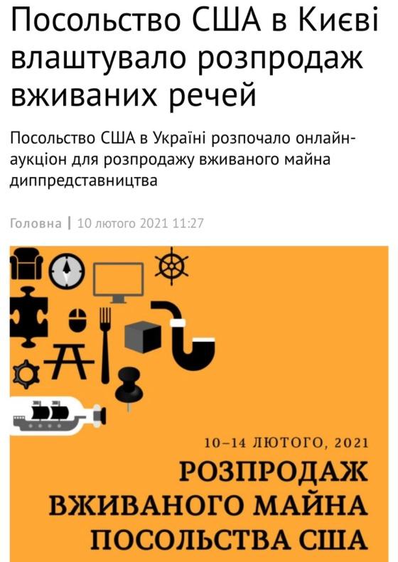 Распродажа устаревшего барахла и объедков: посольство США устраивает «аукцион невиданной щедрости» для украинцев