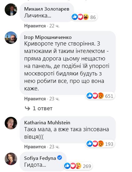 В TikTok «затравили» киевскую школьницу за русский язык