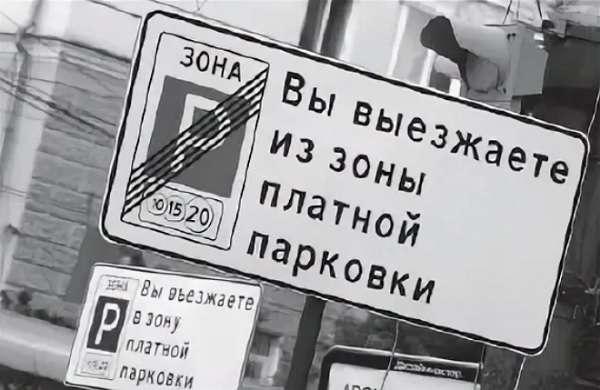 Платные парковки в Москве: благо или кошмар для москвичей-автовладельцев