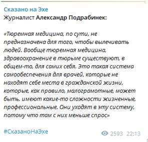 «Эхо Москвы» оскорбляет врачей системы ФСИН и распространяет фейки о «болезни» Навального